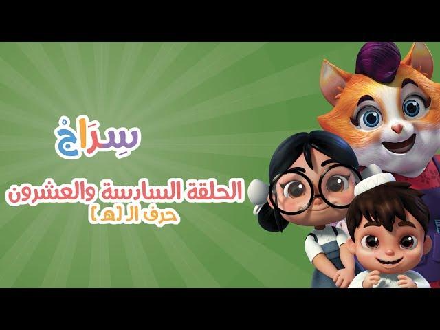 كارتون سراج - الحلقة السادسة والعشرون (حرف الهاء) | (Siraj Cartoon - Episode 26 (Arabic Letters