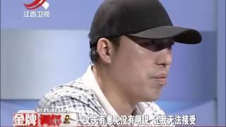 20161009 金牌调解 强势妻子无同理心 丈夫情绪崩溃泪奔