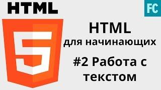 Уроки HTML для начинающих. #2 Работа с текстом
