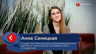 Университет СИНЕРГИЯ. Отзыв о Факультете ИСиТ. Анна Синицкая.