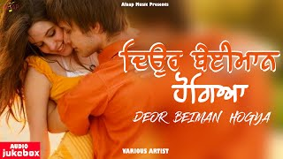 Deor Beiman Ho Geya l Bagga Safri l Audio Jukebox Album l Latest  Punjabi Songs 2020 @Alaap music