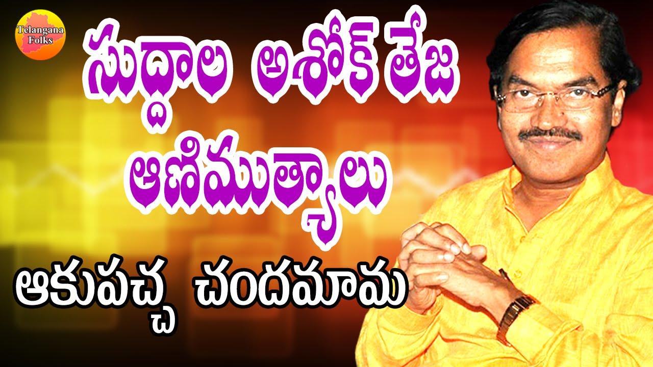 Suddala ashok teja hits | suddala ashok tejatamil mp3 songs.
