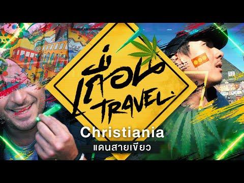 เถื่อนTravel [EP.32] Christiania แดนสายเขียว!!!