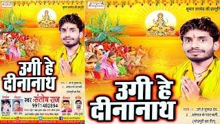 पारम्परिक छठ गीत 2018 - काँचहि बॉस के बहँगिया - Santosh Raj !! New Bhojpuri Chhath Geet