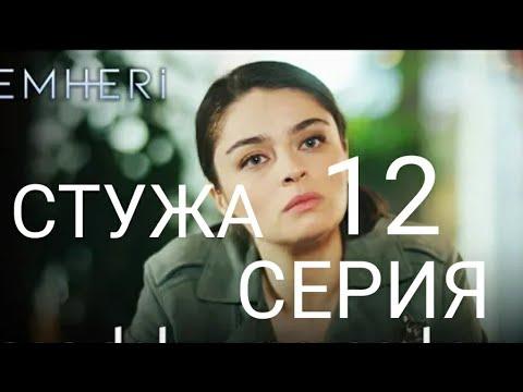 СТУЖА 12 СЕРИЯЛ РУССКИЙ ОЗВУЧКА