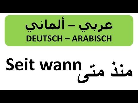 Deutsche kennenlernen