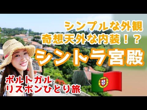 ポルトガルひとり旅⑨/ クスッと笑えるポルトガル!シントラ宮殿の魅力★Risa's Trip in Portugal★ #Portugal #ポルトガル
