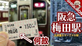 【梅龱の秘密】私鉄最大ターミナル駅 阪急 梅田駅に行ってきた / 阪急電車【SHIGEMON】