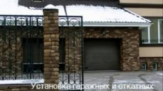 Установка автоматических ворот и шлагбаумов(Устанавливаем ворота для въезда на территорию, в гараж, на склад, в магазин, на производство!, 2016-11-22T13:57:33.000Z)