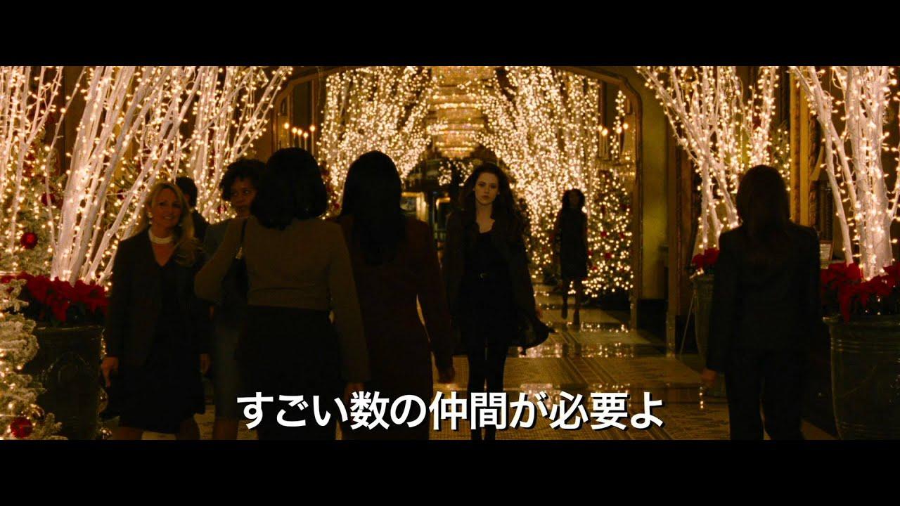 トワイライト サーガ ブレイキング ドーンpart2 字幕版