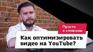 видео Оптимизация контента перед публикацией в блоге