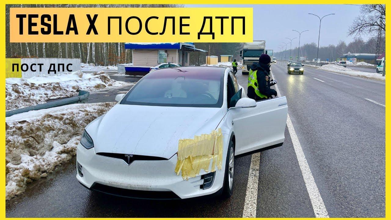 Tesla X после ДТП остановили на посту Полиции
