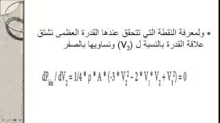 محاضرة 4 : طاقة الرياح: نظرية التوربين الهوائي