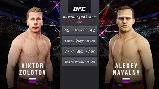 Алексей НАВАЛЬНЫЙ vs Виктор ЗОЛОТОВ БОЙ в UFC