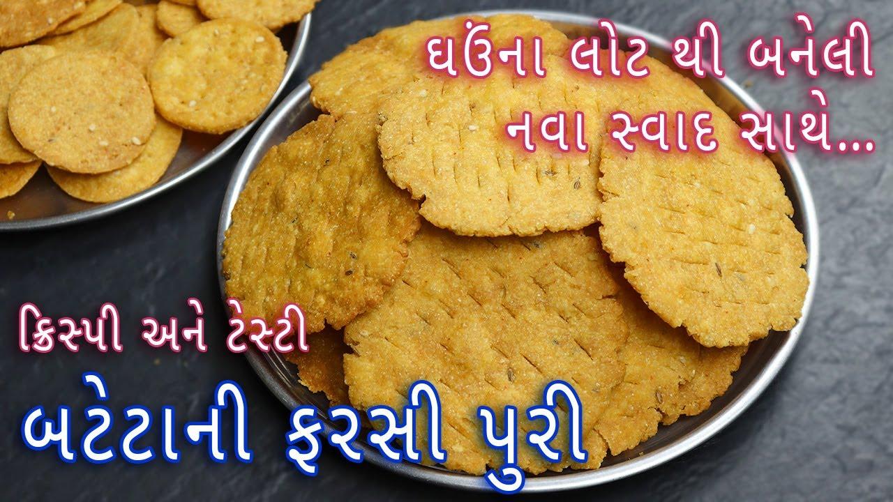 ઘઉંના લોટ થી બનેલી બટેટા ની ફરસી પુરી બનાવવાની રીત | batata farsi puri recipe | Aloo Ki Mathri
