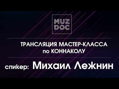 MUZDOC MASTERCLASSES — Михаил Лежнин (Коннакол)