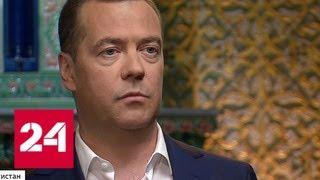 Медведев рассказал об отношениях с Центральной Азией и дал прогноз по Украине - Россия 24