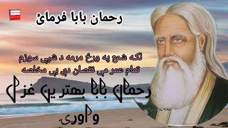 رحمان بابا   pashto shayri   Rehman baba kalam   Best pashto ghazal