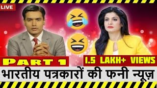 इंडियन रिपोर्टर्स की फनी न्यूज़ | Funniest Indian News bloopers | #FunnyIndianNews | Part 1