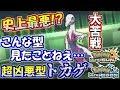【ポケモンUSUM】極悪型エンニュート現る!こんな型みたことない…【ウルトラサン/ウルトラムーン】
