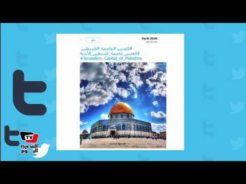 رواد تويتر عن نقل السفارة الأمريكية في مايو إلى القدس: «استفزاز العرب»  - نشر قبل 24 ساعة