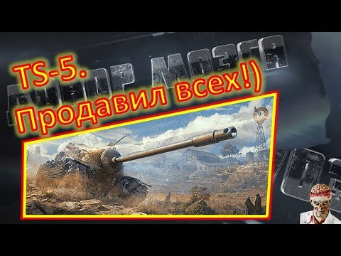 "[World Of Tanks] TS-5. Мастер от ""Винчестера"" [DONOR]."