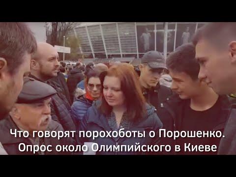 Что говорят порохоботы о Порошенко. Опрос около Олимпийского в Киеве thumbnail