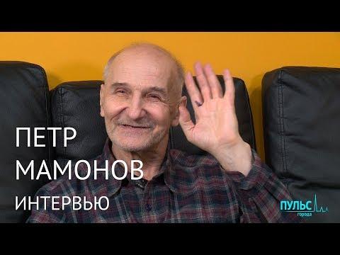 Петр Мамонов: «Всегда хорошее – это штучный товар». Интервью «Пульс города»