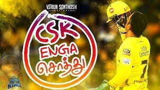 CSK Sema Gethu Song | CSK Fan Anthem #IPL2019 #Dhoni #CSK