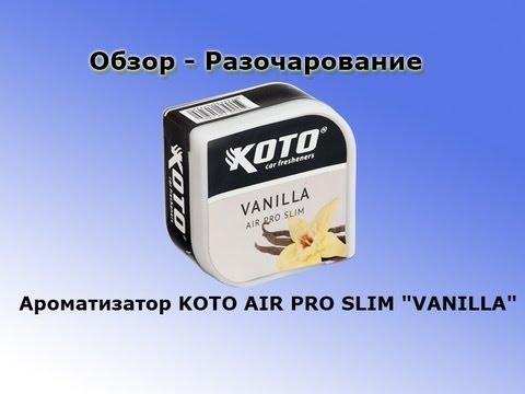 Ароматизатор. Slim арбуз указания по применению: извлеките сменный элемент из упаковки, открутите крышку со сквозным отверстием и удалите.