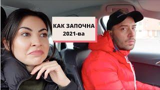 КАК ЗАПОЧНА 2021-ва ❤︎