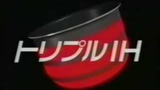 1996,1997 タイガー魔法瓶「炊きたて」②.
