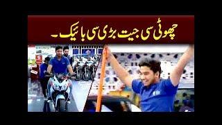 Pakistans Biggest Game Show - Mariagegironde