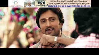 'Ambi Ning Vayassaytho' movie trailer | Releasing from Dec 6th to 12th