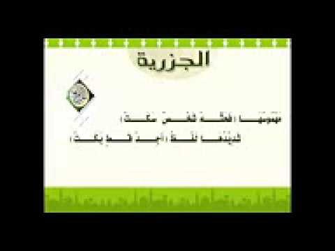  1 2 الجزرية ــ سعد الغامدي   Al Jazariyah tajweed poem read by Al Ghamidi