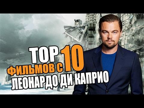 Топ 10 фильмов с ЛЕОНАРДО ДИКАПРИО | Movie Mouse