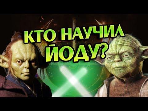 Чьим Йода Падаваном Был? Звёздные Войны Теория
