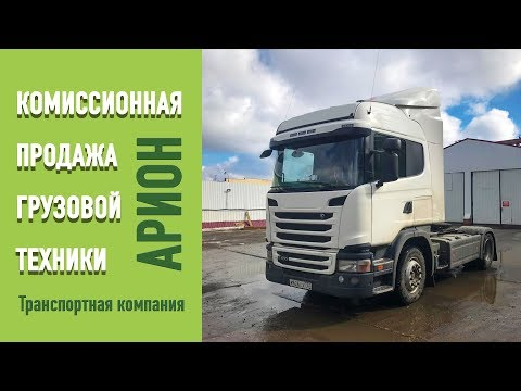 """Открыт отдел комиссионной продажи грузовой техники - ТК """"АРИОН"""""""
