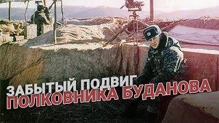 Забытый подвиг полковника Буданова