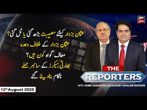 The Reporters on Ary News | Latest Pakistani Talk Show