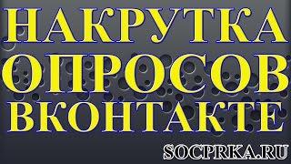 Накрутка голосов Вконтакте - Как накрутить голоса ВК(Хотите накрутить себе много опросов ВКонтакте?Этот сайт поможет вам это с легкостью сделать - http://qps.ru/YK6fw., 2016-01-22T12:53:44.000Z)