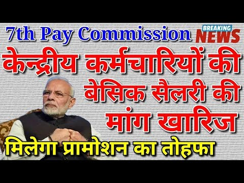 Central Government Employees Salary Hike Latest News Today 2019| Fitment Factor & 7th Pay Commission