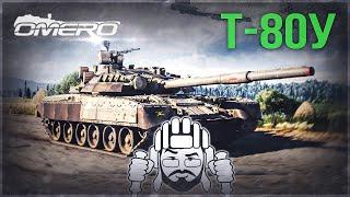 Т 80У «ВСТАЛ С ОДНОГО КОЛЕНА» в War Thunder