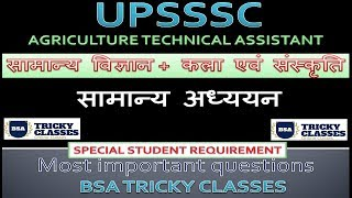 Science and Indian culture IMP. QUES.  UPSSSC AGRICULTURE TECHNICAL ASSISTANT  BSA TRICKY CLASSES