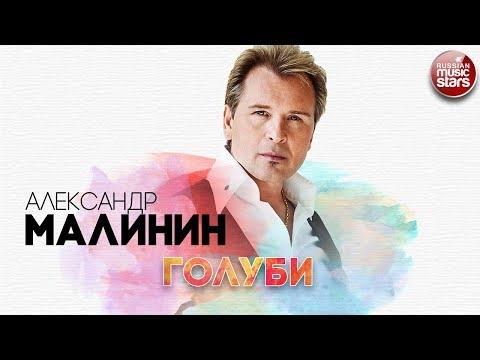 АЛЕКСАНДР МАЛИНИН ✬ ГОЛУБИ ✬ РУССКИЙ ХИТ ✬