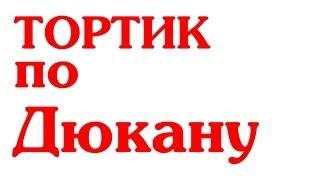 ТОРТ ДИЕТА ДЮКАНА