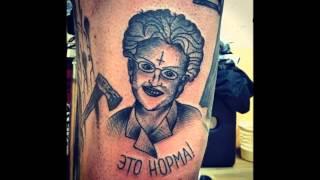 Смешные и нелепые татуировки