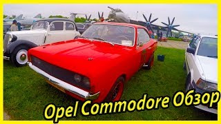 Opel Commodore 1967 Обзор и История.  Тюнинг немецких автомобилей.