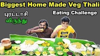 Puratasi Special Full Veg Meals Eating Challenge | நாவில் எச்சில் சொட்டும் புரட்டாசி விருந்து |