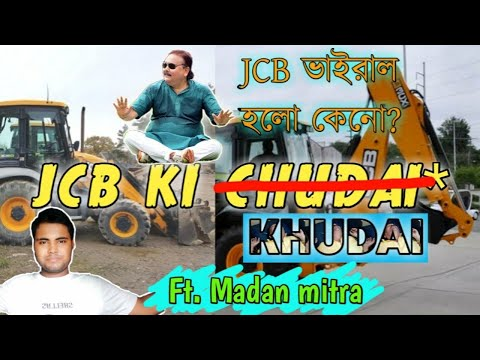 Jcb ভাইরাল কেন?ft.Madan Da || Jcb Ki Khudai Roasted || Bengali Funny Video|| #jcbkikhudaibengali